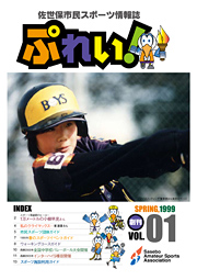 『ぷれい!』vol.1