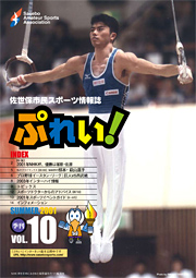 『ぷれい!』vol.10