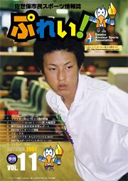 『ぷれい!』vol.11