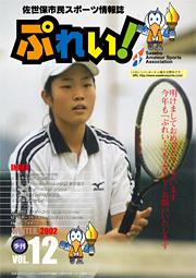 『ぷれい!』vol.12