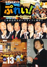 『ぷれい!』vol.13