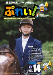 『ぷれい!』vol.14