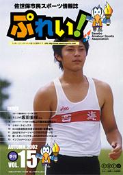 『ぷれい!』vol.15