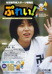 『ぷれい!』vol.16