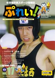 『ぷれい!』vol.17