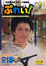 『ぷれい!』vol.18