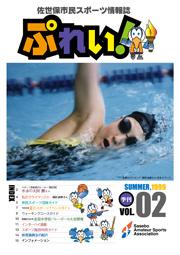 『ぷれい!』vol.2