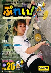 『ぷれい!』vol.20