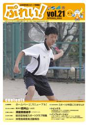 『ぷれい!』vol.21