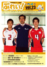 『ぷれい!』vol.23