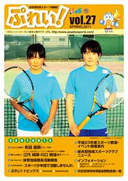 『ぷれい!』vol.27