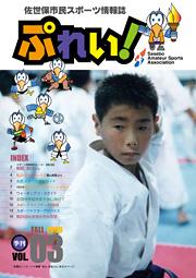 『ぷれい!』vol.3