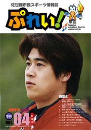 『ぷれい!』vol.4