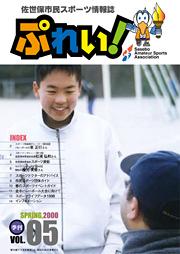 『ぷれい!』vol.5