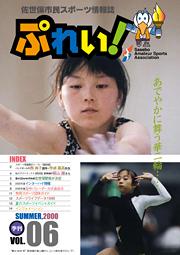 『ぷれい!』vol.6