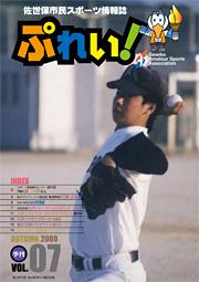 『ぷれい!』vol.7