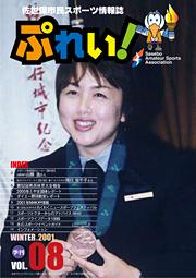 『ぷれい!』vol.8
