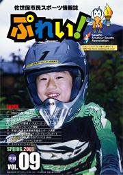 『ぷれい!』vol.9