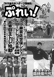 『ぷれい!』2002.2臨時増刊号