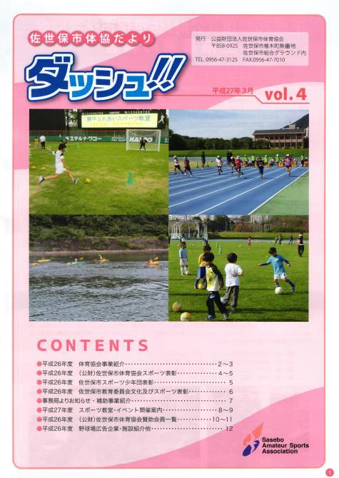 『ダッシュ!!』vol.4