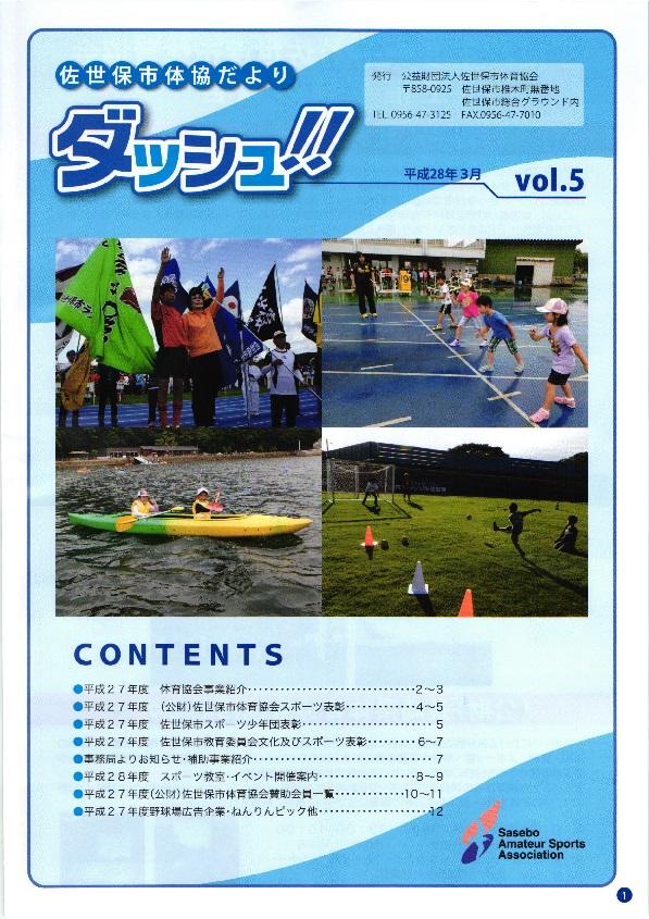 『ダッシュ!!』vol.5