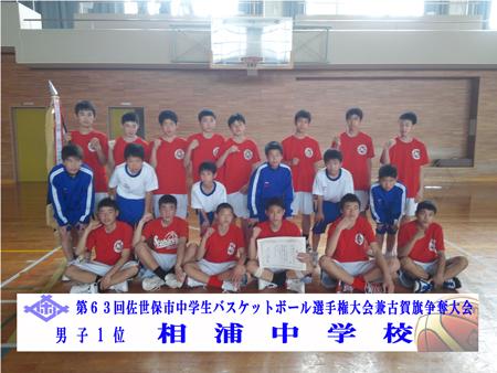★男子1位:相浦中学校