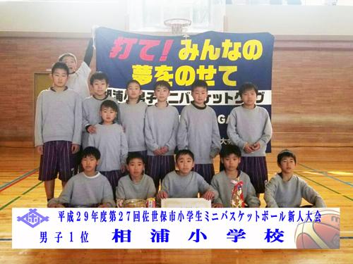 男子1位:相浦小学校