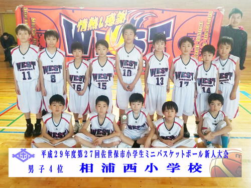 男子4位:相浦西小学校