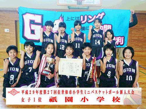 女子1位:祇園小学校