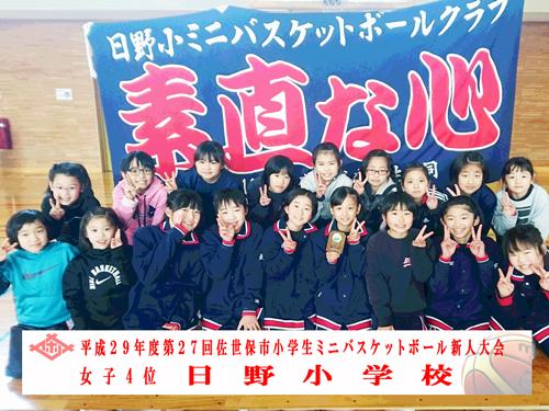 女子4位:日野小学校