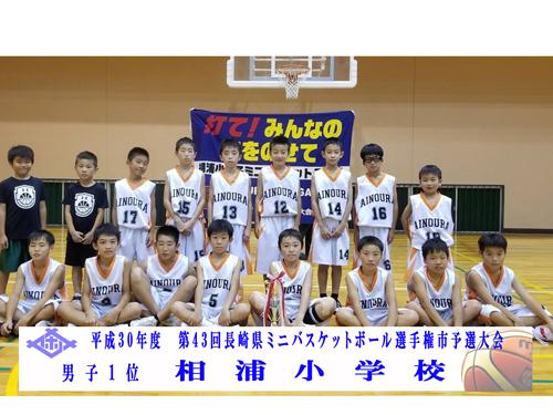 ■男子第1位:相浦小学校