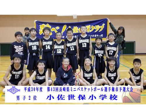 ■男子第2位:小佐世保小学校