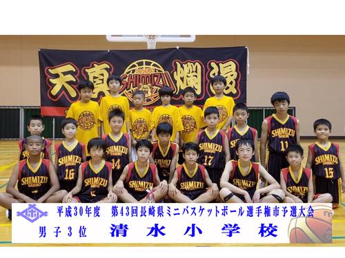 ■男子第3位:清水小学校