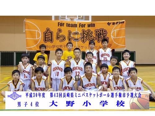 ■男子第4位:大野小学校