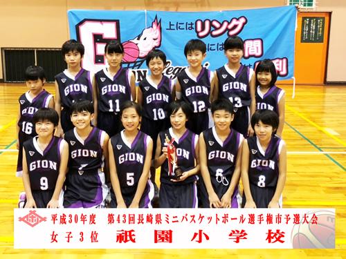 ■女子第3位:祇園小学校