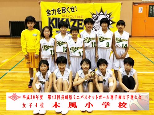 ■女子第4位:木風小学校