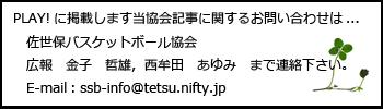 (お問い合わせは...金子(ssb-info@tetsu.nifty.jp)西牟田まで