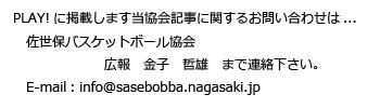 お問い合わせは...金子(info@sasebobba.nagasaki.jp)まで