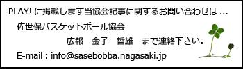 お問い合わせは...広報:金子(info@sasebobba.nagasaki.jp)までご連絡下さい。