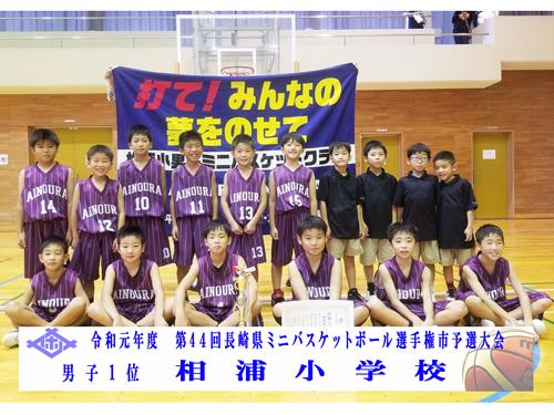 ■男子1位:相浦小学校