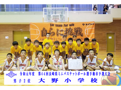 ■男子2位:大野小学校