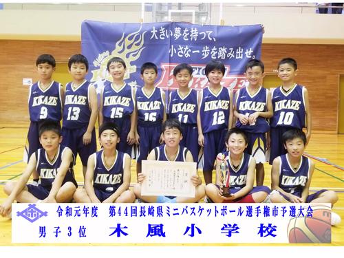 ■男子3位:木風小学校