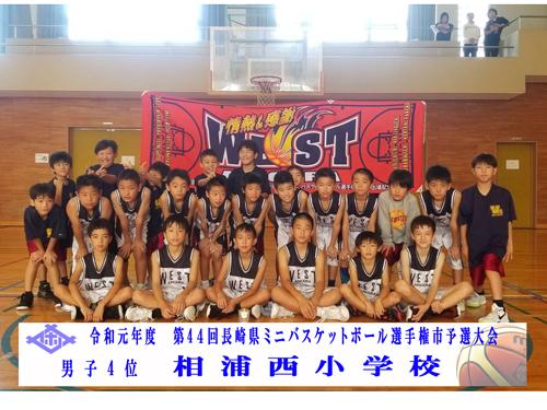 ■男子4位:相浦西小学校