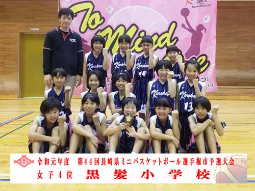 ■女子4位:黒髪小学校