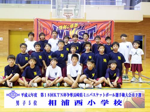 ■男子5位:相浦西小学校