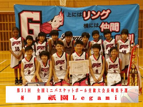 ■女子優勝:祇園Legami