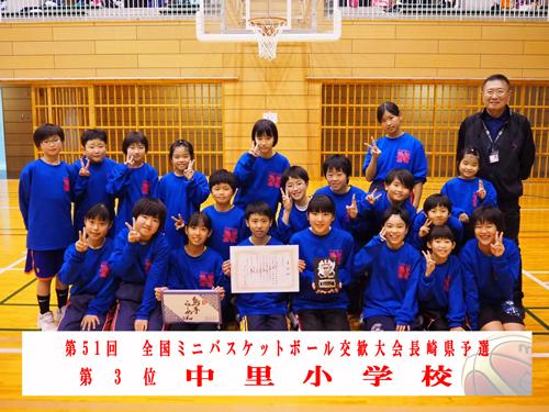 ■女子3位:中里ミニバスケットボールクラブ