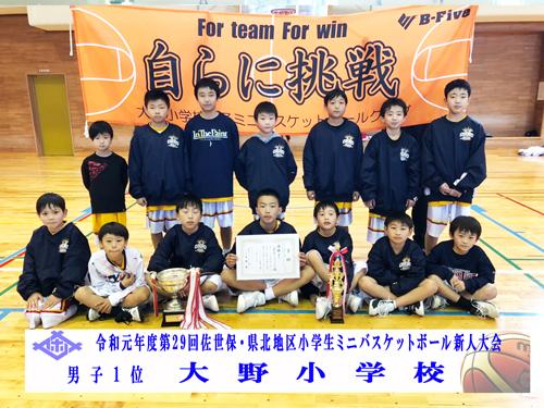 ■男子第1位:大野小学校