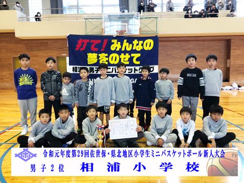 ■男子第2位:相浦小学校