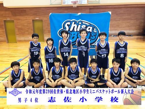 ■男子第4位:志佐小学校